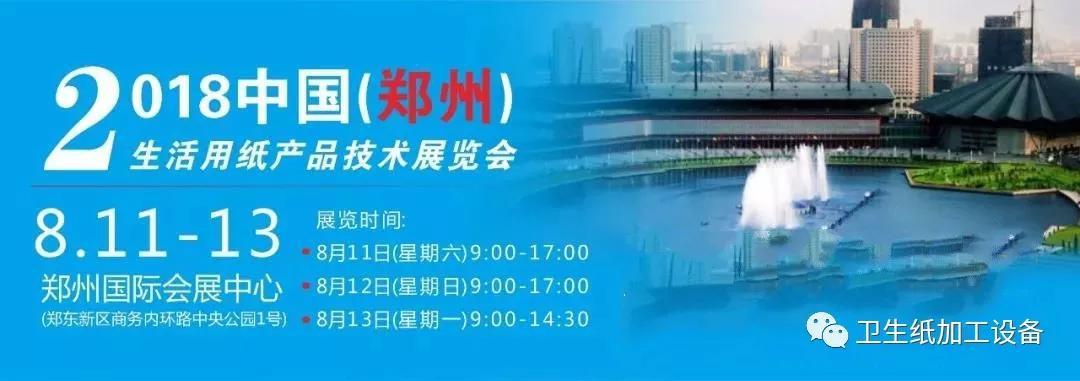 万博体育APP官方网纸品机械(展台T-57)诚邀您参加本次郑州展会