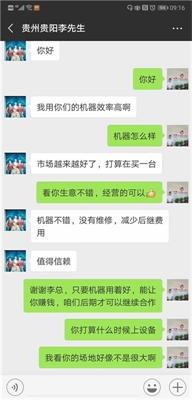贵州贵阳李先生万博体育投注万博体育平台登录口碑回馈